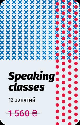Абонемент на разговорные занятия в школе английского языка Friends в Днепре