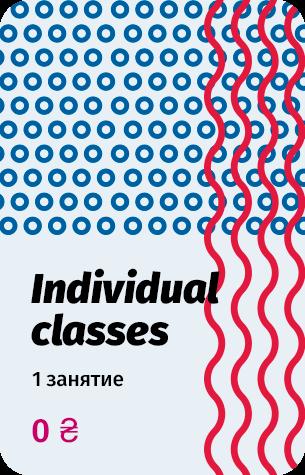 Бесплатный пробный урок Абонемент на индивидуальные занятия английскому языку