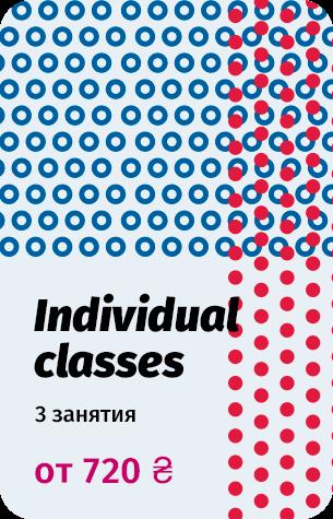 Абонемент на индивидуальные занятия английскому языку на 3 занятия