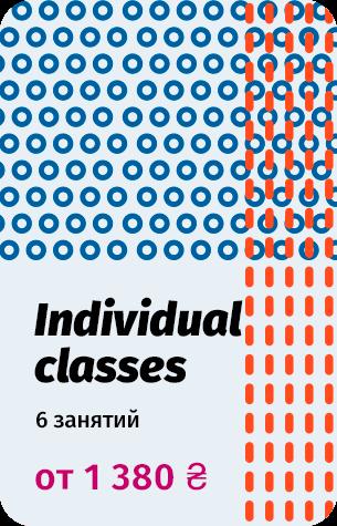 Абонемент на индивидуальные занятия английскому языку на 6 занятий
