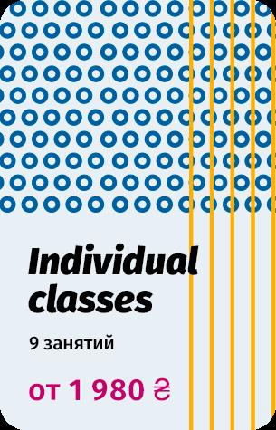 Абонемент на индивидуальные занятия английскому языку на 9 занятий