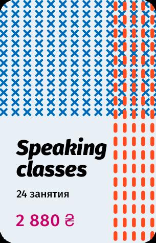 Абонемент на разговорные клубы с носителями языка на 4 занятия