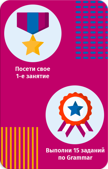 Достижение за выполнение домашних заданий на курсах английского языка Friends в Днепре